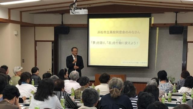 浜松市立高校同窓会理事会