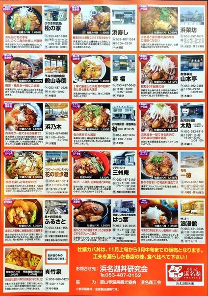 浜名湖牡蠣カバ丼 店