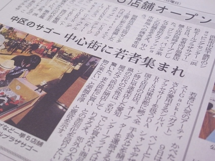 静岡新聞090809