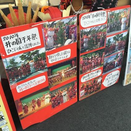 浜松歴女探検隊