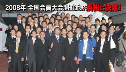 浜松JC全国大会