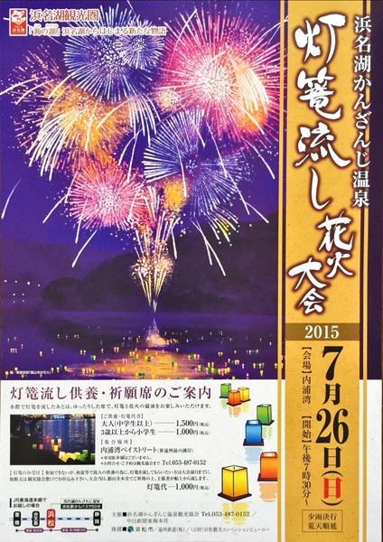 舘山寺花火大会2015