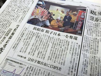 浜松餃子日本一