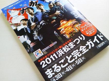 浜松まつり2011