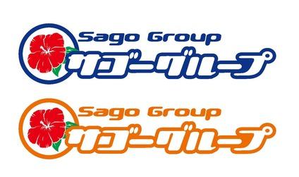 サゴーグループ