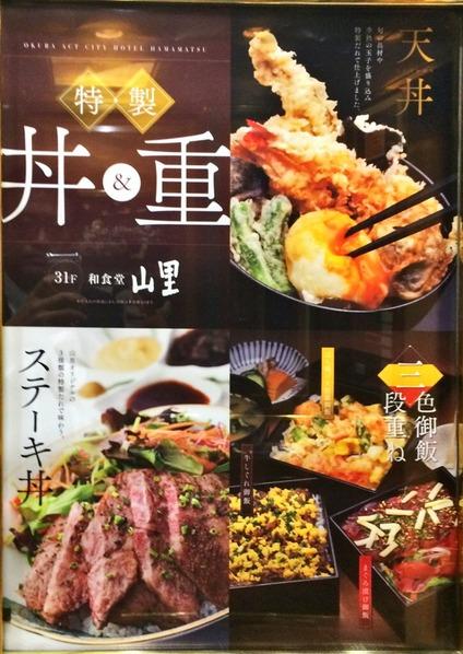 オークラ浜松の丼フェア