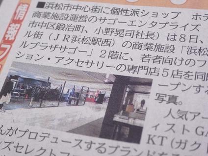 中日新聞090808