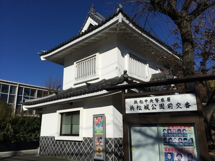 浜松城公園前交番