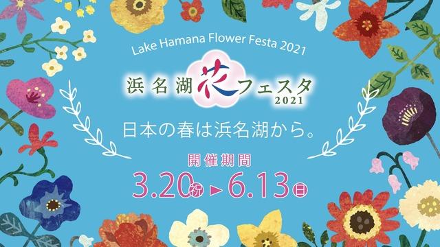 浜名湖花フェスタ2021