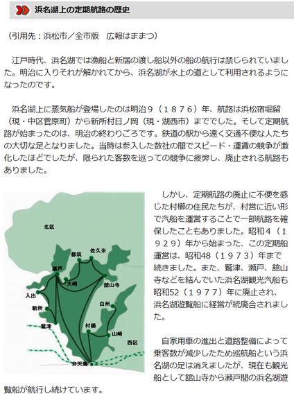 浜名湖遊覧船の歴史