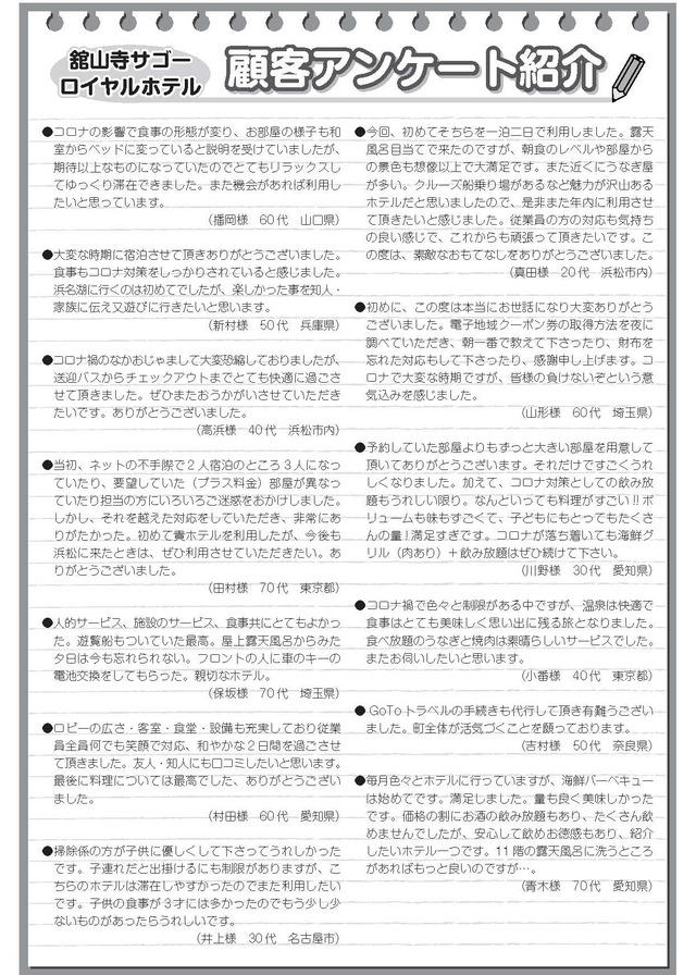 サゴー社内報2021.