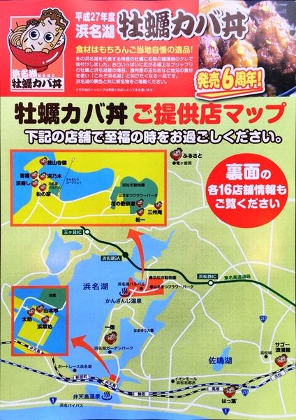 浜名湖牡蠣カバ丼 マップ