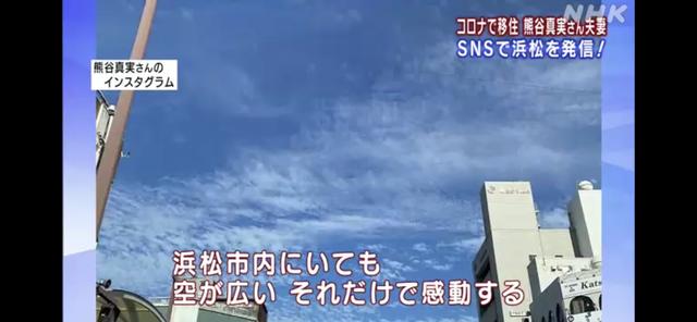 熊谷真実 浜松市
