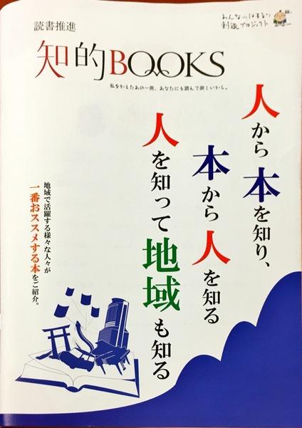 知的BOOKS