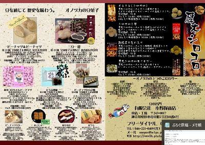 2016ギフトパンフレット2