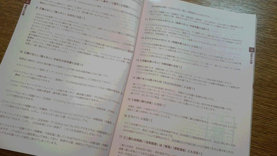 037温泉分析書を更に深く読む2