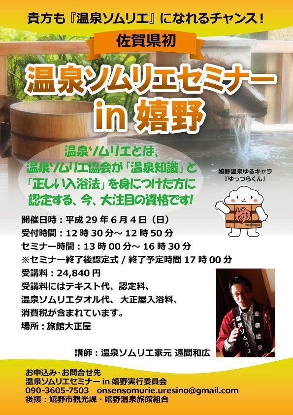 20170604佐賀温泉ソムリエ認定セミナーチラシ