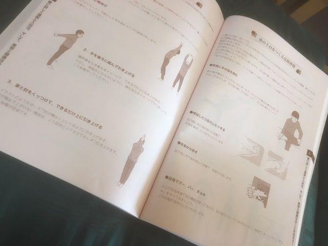 201901-017温泉ソムリエ体操