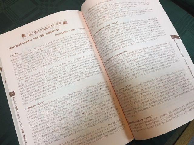 201901-024大河内先生ORP1
