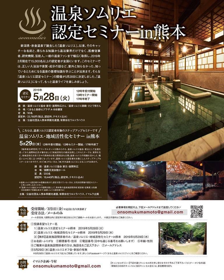 20190528熊本セミナーチラシ
