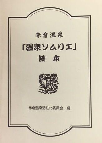 20180817温泉ソムリエテキスト1