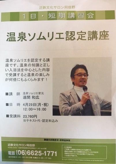 20190220阿倍野温泉ソムリエチラシ