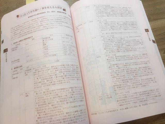 201901-010早坂先生