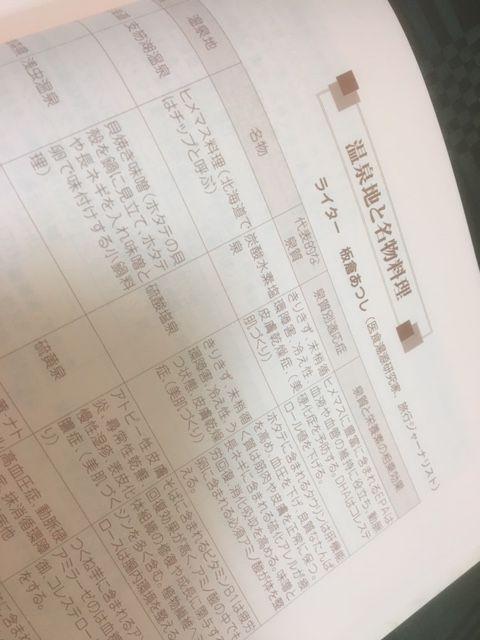201901-013板倉さん名物料理