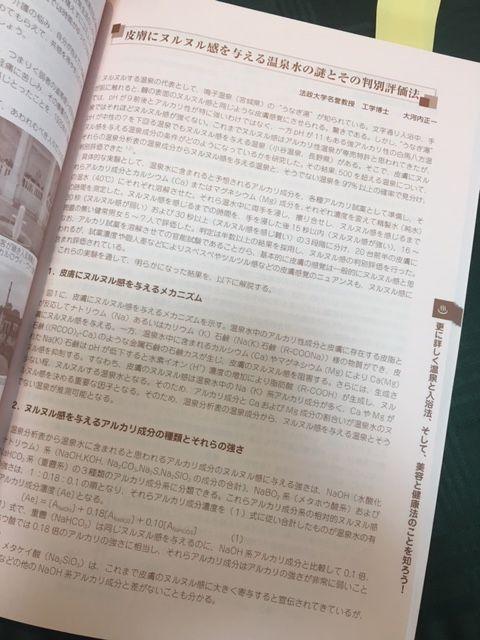201901-022大河内先生美肌1