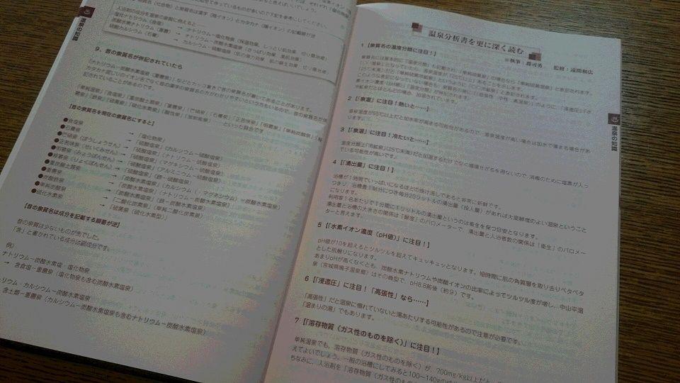 036温泉分析書を更に深く読む1
