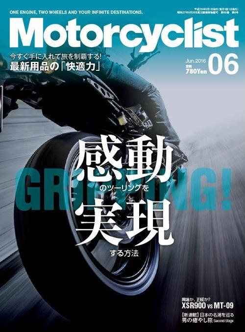 20160430モーターサイクリスト6月号