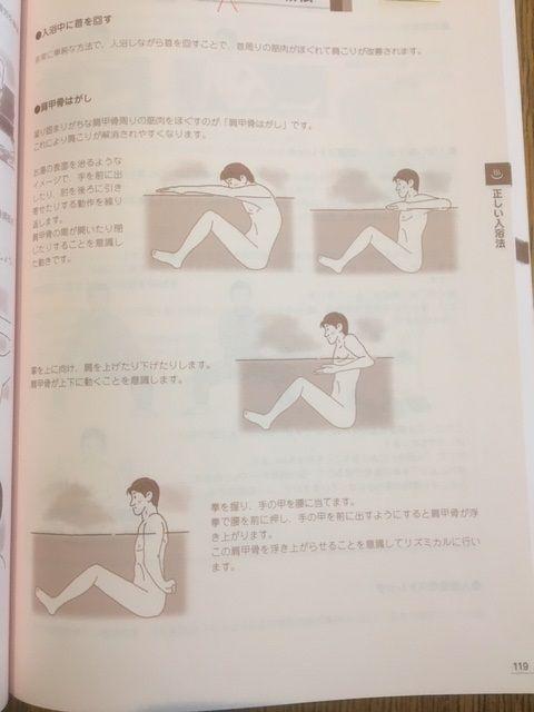 201901-005肩こり解消入浴法
