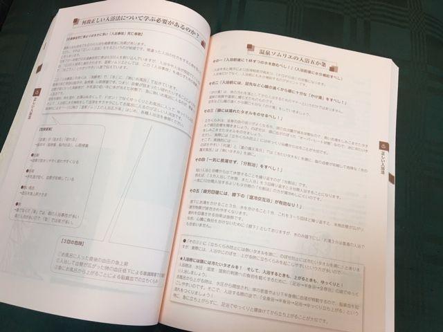 201901-028入浴五か条