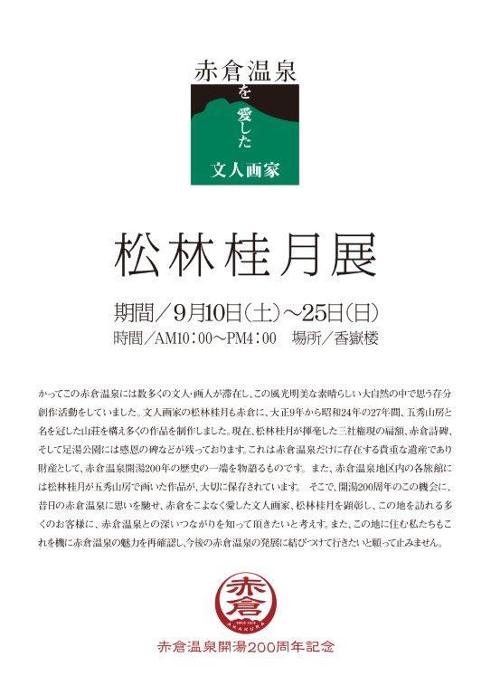 20160901松林パネル展覧会A4outline