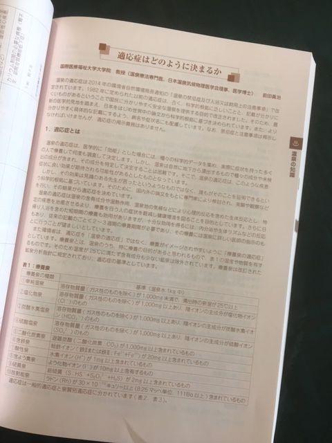 201901-027前田先生