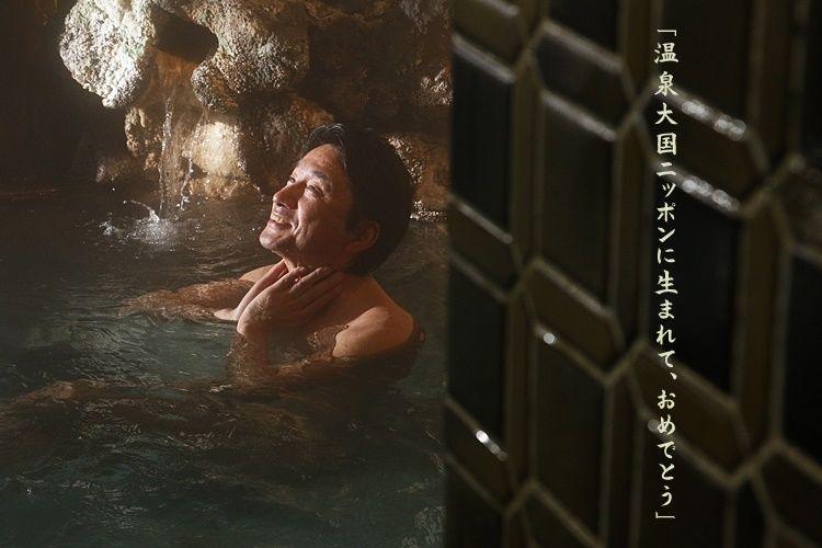 遠間和広入浴写真(ニッポンに生まれておめでとう)