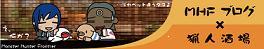 MHFブログ(管理人:かぼちゃ)