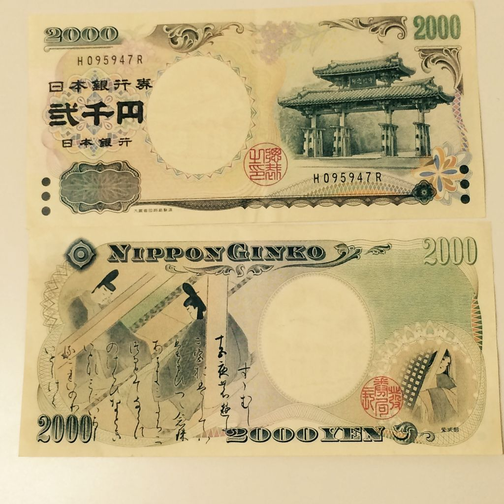 2000 円 札
