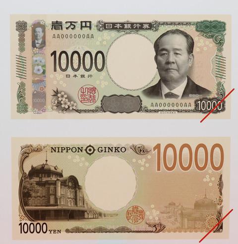 jiji_new10000yen_satsu