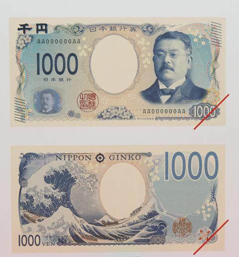 jiji_new1000yen_satsu