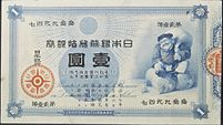 Bank_of_Japan_silver_convertible_one_yen_banknote_1885