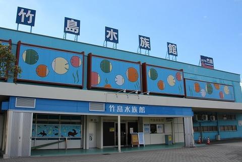Takeshima-Aquarium
