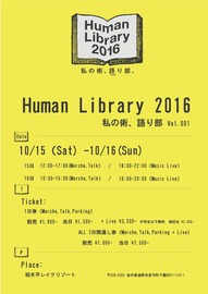 humanlibraryomote1