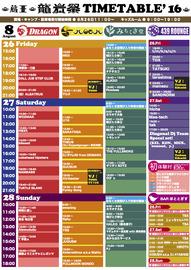 drf_timetable16