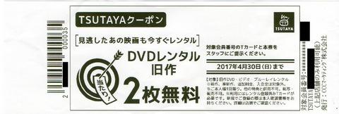 DVDを無料で借りました。