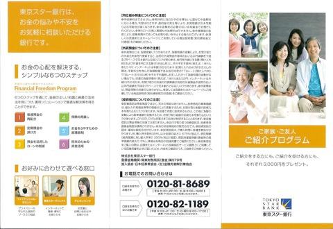紹介して3000円がもらえる!! 東京スター銀行