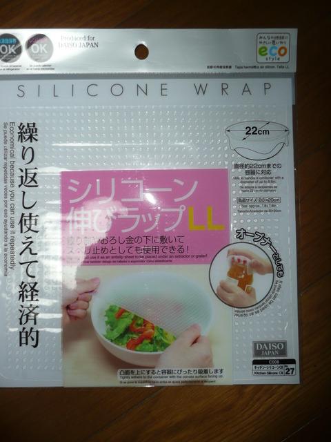 オススメ100円均一商品:これでサランラップ代を節約できる!