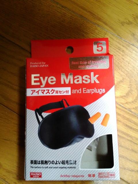 100均のアイマスクで記憶力UP!!