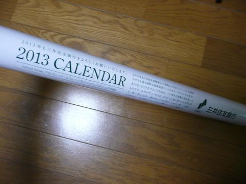 無料でカレンダーを貰う方法
