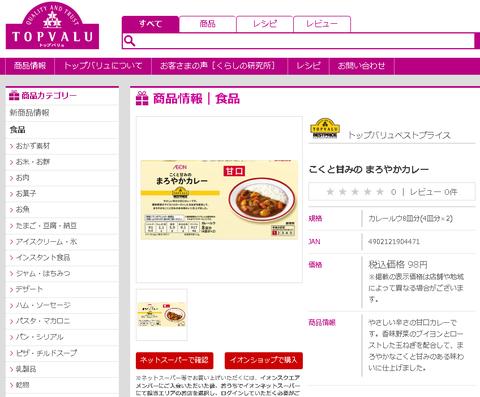 激安カレー ひと袋58円。